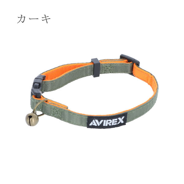 AVIREX キャット(猫用)カラー